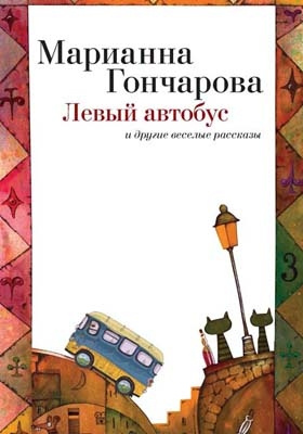 Левый автобус : и другие веселые рассказы : и другие веселые рассказы