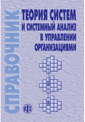 Теория систем и системный анализ в управлении организациями: Справочни...