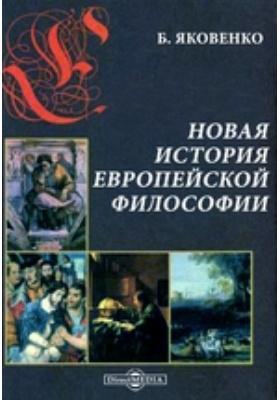 Новая история европейской философии