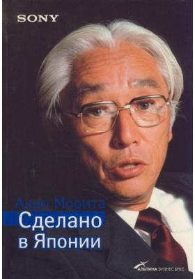 Sony. Сделано в Японии = MADE IN JAPAN. Akio Morita and Sony