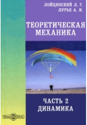 Теоретическая механика, Ч. 2. Динамика
