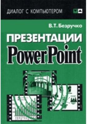 Презентации PowerPoint: практическое пособие