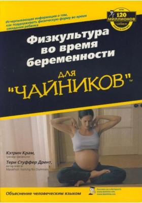 """Физкультура во время беременности для """"чайников"""" = Fit Pregnancy for Dummies"""