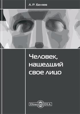 Человек, нашедший свое лицо: художественная литература