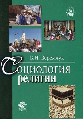 Социология религии: учебное пособие