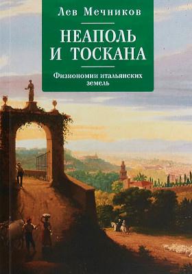 Неаполь и Тоскана : Физиономии итальянских земель: научно-популярное издание
