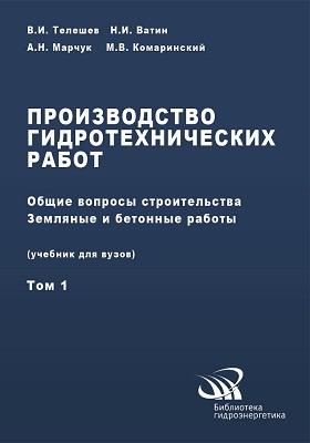 Производство гидротехнических работ: учебник, Ч. 1. Общие вопросы строительства. Земляные и бетонные работы