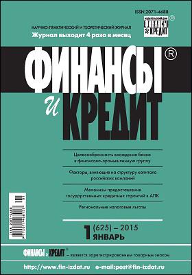 Финансы и кредит = Finance & credit: журнал. 2015. № 1(625)