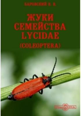 Жуки семейства Lycidae (coleoptera)