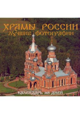 Храмы России. Календарь 365 дней : Лучшие фотографии
