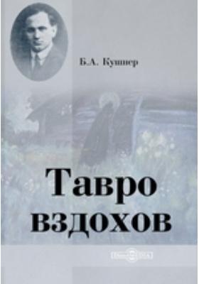 Тавро вздохов: художественная литература