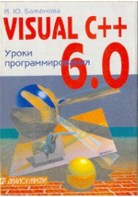 Visual С++ 6.0 (VISUAL STUDIO 98) : Уроки программирования
