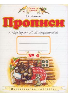 """Прописи к """"Букварю"""" Т.М. Андриановой. 1 класс. В 4 тетрадях. Тетрадь № 4"""