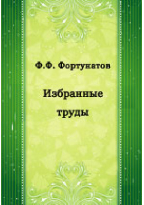 Избранные труды. Т. 2