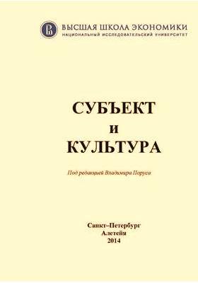 Субъект и культура: сборник научных трудов