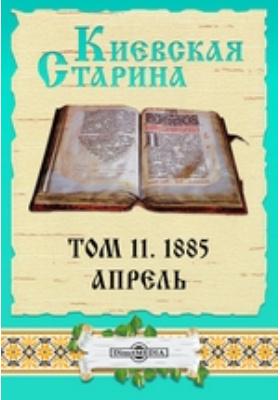 Киевская Старина: журнал. 1885. Т. 11, Апрель