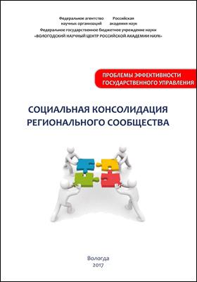 Социальная консолидация регионального сообщества