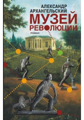 Музей революции : Роман