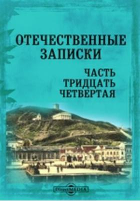 Отечественные записки. 1828, Ч. 34