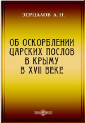 Об оскорблении царских послов в Крыму в XVII веке