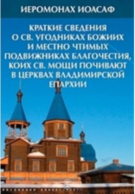 Краткие сведения о Св. угодниках Божиих и местно чтимых подвижниках благочестия, коих св. мощи почивают в церквах Владимирской епархии