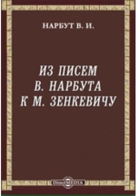 Из писем В. Нарбута к М. Зенкевичу