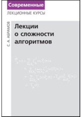 Лекции о сложности алгоритмов: учебное пособие