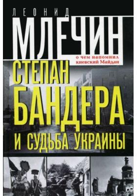 Степан Бандера и судьба Украины. О чём напомнил киевский Майдан