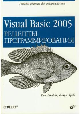 Visual Basic 2005. Рецепты программирования = Visual Basic 2005 Cookbook : Готовые решения для программистов