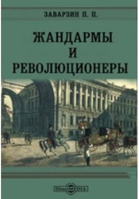Жандармы и революционеры