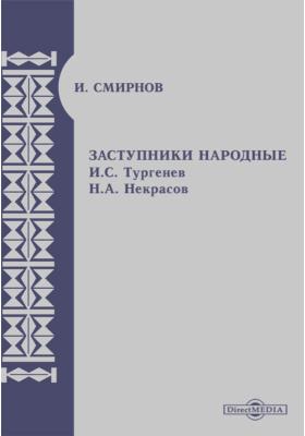 Заступники народные. И. С. Тургенев Н. А. Некрасов