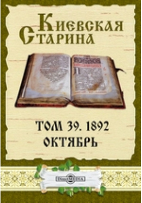 Киевская Старина: журнал. 1892. Т. 39, Октябрь