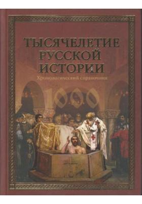 Тысячелетие русской истории : Хронологический справочник