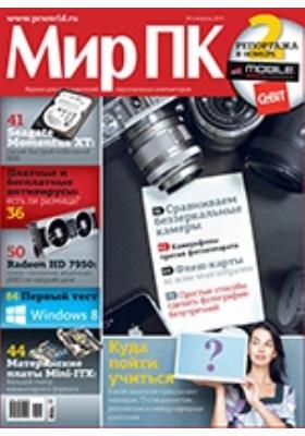 Мир ПК : журнал для пользователей персональных компьютеров. 2012. № 4