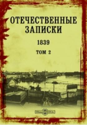 Отечественные записки: журнал. 1839. Т. 2