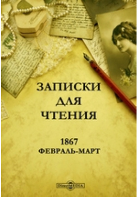 Записки для чтения: журнал. 1867. Февраль-март