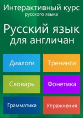 Русский язык для англичан