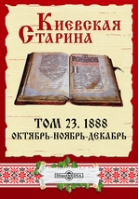 Киевская Старина: журнал. 1888. Том 23, Октябрь-ноябрь-декабрь