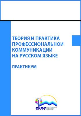 Теория и практика профессиональной коммуникации на русском языке: практикум