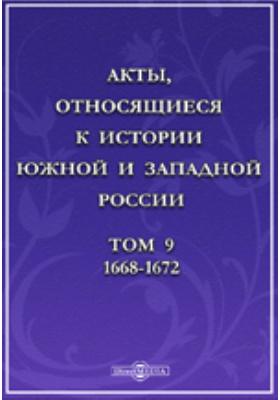 Акты, относящиеся к истории Южной и Западной России. Т. 9. 1668-1672