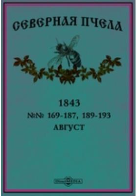 Северная пчела. 1843. №№ 169-187, 189-193, Август