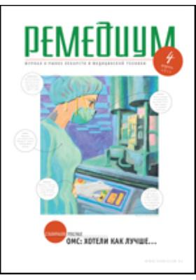 Ремедиум : журнал о рынке лекарств и медицинской техники: ежемесячный специализированный информационно-аналитический журнал о российском рынке лекарств и медицинской техники. 2011. № 4 (170)