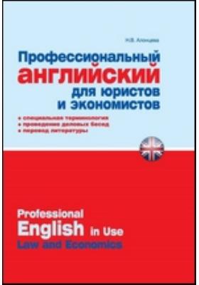Профессиональный английский для юристов и экономистов: практическое пособие