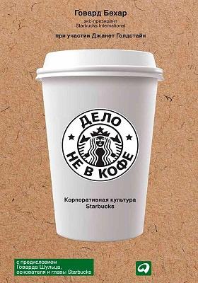 Дело не в кофе : корпоративная культура Starbucks