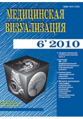 Медицинская визуализация. 2010. № 6