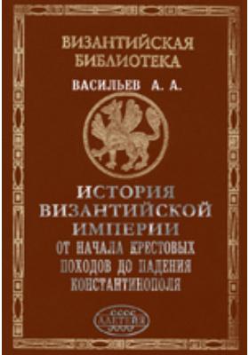 История Византийской империи : От начала крестовых походов до падения Константинополя
