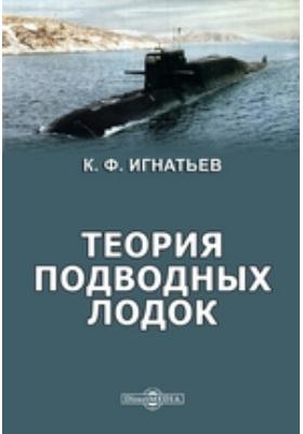 Теория подводных лодок