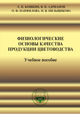 Физиологические основы качества продукции цветоводства: учебное пособие