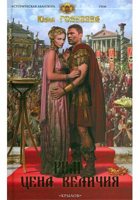 Рим. Цена величия