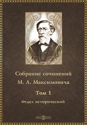 Собрание сочинений М. А. Максимовича. Том 1. Отдел исторический